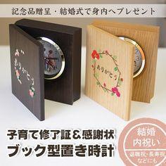 写真 時計「BOOK型時計 子育て修了証 感謝状 ブック型 置き時計」結婚式両親へプレゼント starkids