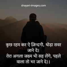 Mood Off Quotes, Mixed Feelings Quotes, Good Thoughts Quotes, Good Life Quotes, Wisdom Quotes, Deep Quotes, Words Quotes, Life Quotes In Hindi, Osho Hindi Quotes