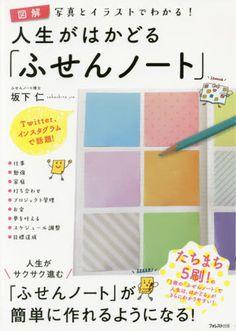 人生がはかどる「ふせんノート」 図解写真とイラストでわかる! / 坂下仁/著 - オンライン書店 e-hon