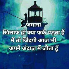 Desi Quotes, Sad Quotes, Wisdom Quotes, Life Quotes, Hindi Attitude Quotes, Hindi Quotes, Quotations, Shayri Life, Mindset Quotes