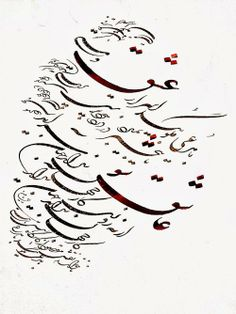 عاشق شو ار نه روزی کار جهان سر آید Persian Calligraphy, Islamic Calligraphy, Caligraphy, Persian Language, Great Poems, Rune Symbols, Persian Poetry, Iranian Art, Catalog Design