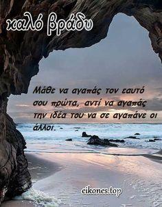 Good Night, Good Morning, Beautiful Pink Roses, Greek Quotes, Wisdom, Gifs, Motorbikes, Nighty Night, Buen Dia