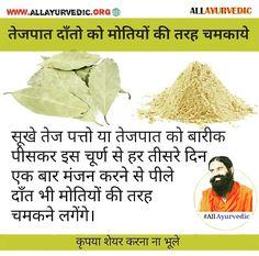 Health tips in Hindi -gharelu nushkhe Home Remedies Constipation, Home Health Remedies, Skin Care Remedies, Natural Health Remedies, Good Health Tips, Natural Health Tips, Health And Beauty Tips, Ayurvedic Remedies, Ayurvedic Herbs