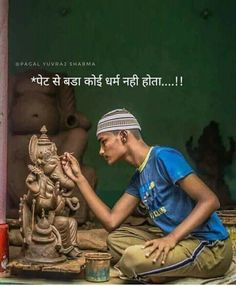 Only happens in Nepal A perfect example of Religious Harmony. A Muslim boy carving a Hindu's God Ganesh. By Yuvraj Sharma Amazing Pics, Incredible India, Awesome, Jack Sparrow Tattoos, Happy Independence Day Quotes, Unity Quotes, Hanuman Hd Wallpaper, India Quotes, Spiritual Images