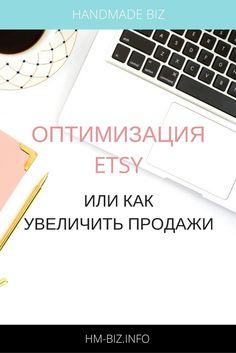 optimizatsiya-etsi-ili-kak-uvelichit'-prodazhi