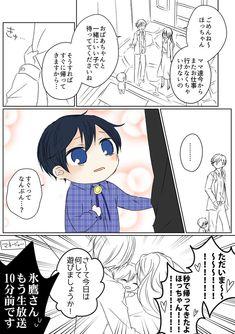 Ensemble Stars, Storyboard, Funny Cute, Draw, Manga, Anime, Twitter, Fish, To Draw