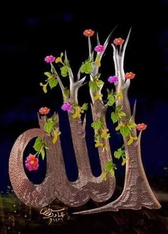 Photo Islamic Wallpaper Iphone, Allah Wallpaper, Rose Wallpaper, Screen Wallpaper, Baye Fall, Love Wallpaper Download, Fairy Silhouette, Beautiful Names Of Allah, Mekkah