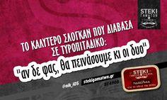 Το καλύτερο σλόγκαν που διάβασα @nik_iOS - http://stekigamatwn.gr/f4908/