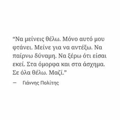 Greek Quotes, Love Poems, Life Lessons, Me Quotes, Positivity, Names, My Love, Math Equations, Reading