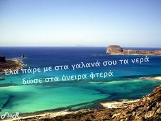 quotes, αγαπη, and ellinika image Greek Quotes, Couple Quotes, Crete, Find Image, Words, Travel, Outdoor, Beautiful, Bonheur