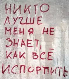VK is the largest European social network with more than 100 million active users. Russian Quotes, Sad Art, Love You, My Love, Life Motivation, Some Words, Slogan, Quotations, Texts