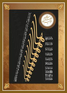 Şems suresi (سورة الشمس) HATTAT: Ebu Vessam el Mahmûd, sülüs