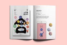 2018 포트폴리오 - 그래픽 디자인 · 포토그래피, 그래픽 디자인, 포토그래피, 그래픽 디자인, 브랜딩/편집 Watch, Phone, Cover, Youtube, Books, Clock, Telephone, Libros, Bracelet Watch