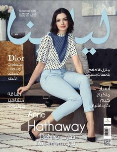 It's out! #AnneHathaway on the cover of Layalina | ليالينا Magazine September issue. #TheIntern