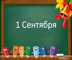 1 сентября. День знаний, новый шаблон для презентаций