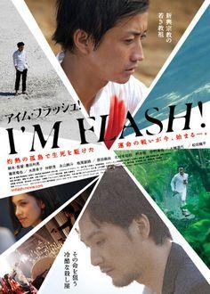 映画『I'M FLASH!』 - シネマトゥデイ