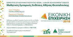 Έξι σχολεία της Χαλκιδικής στην Εμπορική Έκθεση Εικονικών Επιχειρήσεων – ΚΕ.ΣΥ.Π. Πολυγύρου