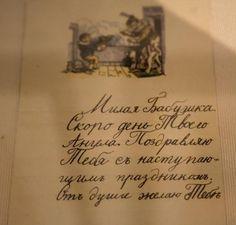 L'adresse sur l'enveloppe a été écrite de la main de l'impératrice Alexandra Feodorovna .(source : musée historique de Moscou – Merci à Agnès)