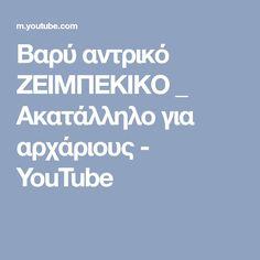 Βαρύ αντρικό ΖΕΙΜΠΕΚΙΚΟ _ Ακατάλληλο για αρχάριους - YouTube Youtube, Youtubers, Youtube Movies