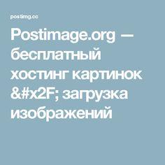 Postimage.org — бесплатный хостинг картинок / загрузка изображений