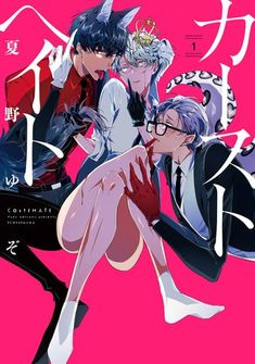 Castehate manga info and recommendations. Living the high school life, being admired by all . Anime Drawing Styles, Manga Drawing, Manhwa, Anime Guys, Manga Anime, Anime Couple Kiss, Bl Comics, Anime Reccomendations, Romantic Manga