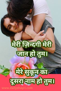 600 NEW TAREEF SHAYARI HINDI IN HD IMAGES (हिंदी तारीफ शायरी) – DAILY NEW HINDI URDU SHAYARI IMAGES NEW HINDI POEM Romantic Images With Quotes, Romantic Quotes For Girlfriend, Real Love Quotes, Love Smile Quotes, First Love Quotes, Couples Quotes Love, Love Picture Quotes, Beautiful Love Quotes, Love Sayri