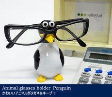 アニマルメガネホルダーペンギンanimalglassesholderpenguin(眼鏡スタンド/めがねスタンド/メガネホルダー/メガネスタンド/動物/プレゼント/ダルトン/DULTON)