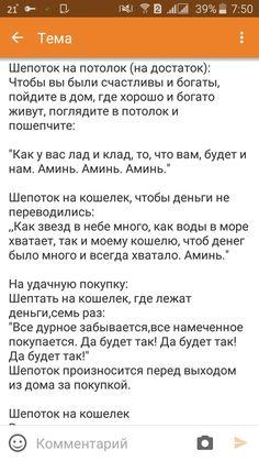 Horoscope, Prayers, Advice, Mood, Tips, Runes, Russian Recipes, Good To Know, Prayer