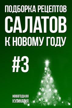 Salads, Eat, Food, Russian Cuisine, Essen, Meals, Yemek, Salad, Eten