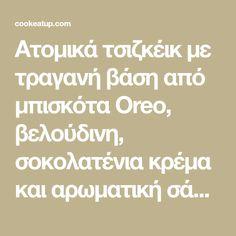 Ατομικά τσιζκέικ με τραγανή βάση από μπισκότα Oreo, βελούδινη, σοκολατένια κρέμα και αρωματική σάλτσα κεράσι. Θα σας ξελογιάσει! Cupcakes, Oreos, Cupcake Cakes, Cup Cakes, Muffin, Cupcake