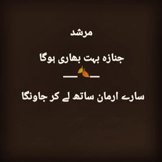 Inspirational Quotes In Urdu, Urdu Funny Quotes, Love Quotes In Urdu, Love Quotes Photos, Poetry Quotes In Urdu, Urdu Love Words, Love Poetry Urdu, Dad Quotes, Some Quotes