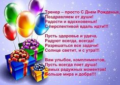 Картинки по запросу поздравление с днем рождения тренера по футболу