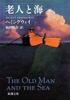 老人と海(新潮文庫), http://www.amazon.co.jp/dp/B01E6HG89Y/ref=cm_sw_r_pi_awdl_x_0N19xb0C5BQP5