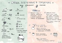 veggie recipe by murushki #recipe #illustration #sketch #murushki