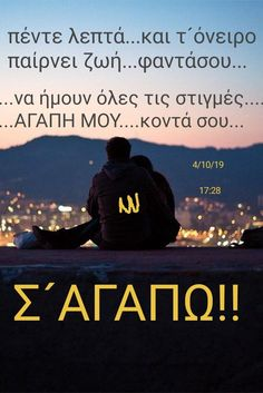 Greek Quotes, You And I, Meet, Love, Movie Posters, Inspiring Sayings, Quotes, Amor, You And Me