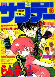 Shonen Sunday 1988 Ranma 1/2 #16