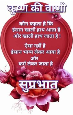 Beautiful Good Night Quotes, Good Morning, Buen Dia, Bonjour, Good Morning Wishes
