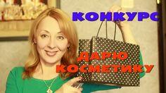 КОНКУРС/GIVEAWAY ДАРЮ КОСМЕТИКУ!