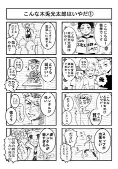 Bokuaka, Cheer Me Up, Haikyuu Anime, Manga, Cards, Manga Anime, Manga Comics, Maps, Playing Cards