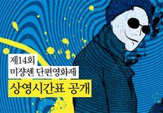Mise-en-scene Short Film Festival