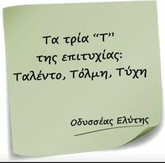 Greek Quotes, Good To Know, Wise Words, Lyrics, Life Quotes, Cards Against Humanity, Thoughts, Math, Sayings