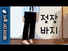 [sewingladystudio]- 옷만들기-바지 만들기 (봉제 전과정) - YouTube