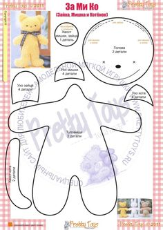 Easy Peasy Doll/Bear Softie  (add hair for easy Rag Doll)