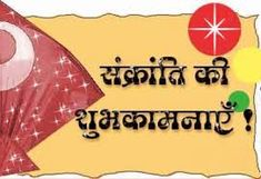 Happy Makar Sankranti Pic