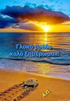 Good Night, Good Morning, Wonderful Images, Inspirational Quotes, Nighty Night, Buen Dia, Life Coach Quotes, Bonjour, Inspiring Quotes