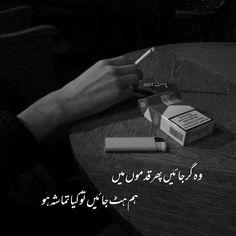 Love Poetry Images, Poetry Quotes In Urdu, Best Urdu Poetry Images, Urdu Poetry Romantic, Love Poetry Urdu, Feeling Broken Quotes, Mixed Feelings Quotes, Poetry Feelings, Soul Poetry