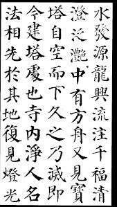 「颜真卿」の画像検索結果