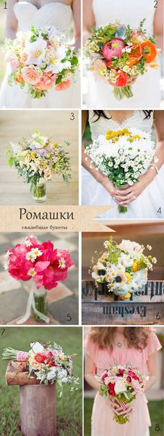 букет невесты с ромашками #wedding #flowers