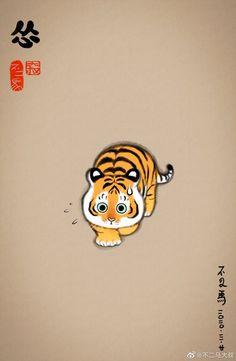 Kitten Drawing, Tiger Drawing, Tiger Art, Japanese Tiger, Japanese Funny, Cartoon Tiger, Cute Cartoon, Tiger Illustration, Cute Tigers