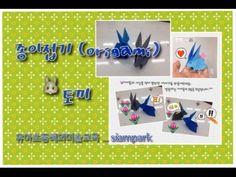 유아 초등 미술 수업 - 종이접기 (origami ) - 토끼 (rabbit) - 샴박 - YouTube